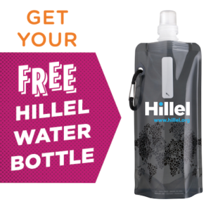 Expired: Free Hillel Water Bottle